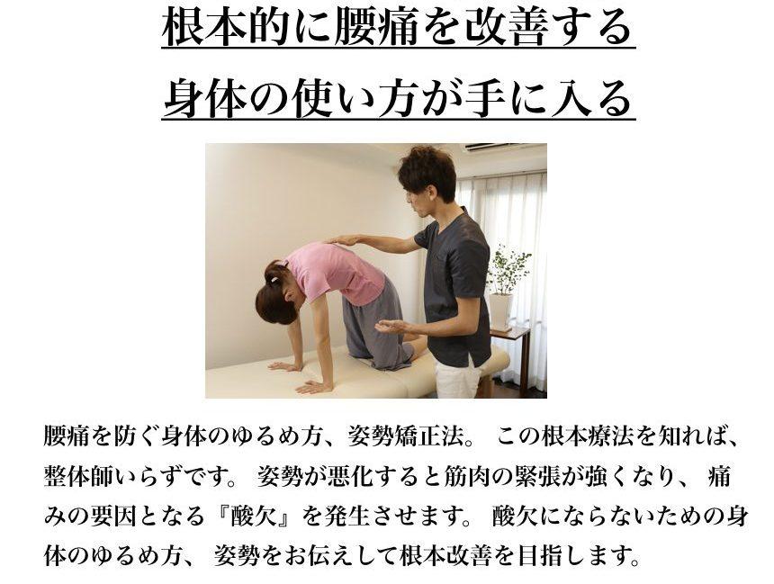 根本的に腰痛を改善する身体の使い方が手に入る。腰痛を防ぐ身体のゆるめ方、姿勢矯正法。 この根本療法を知れば、整体師いらずです。 姿勢が悪化すると筋肉の緊張が強くなり、 痛みの要因となる『酸欠』を発生させます。 酸欠にならないための身体のゆるめ方、 姿勢をお伝えして根本改善を目指します。