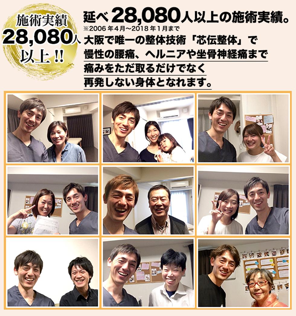 施術実績28080人以上。延べ28080人以上の施術実績。大阪で唯一の整体技術「芯伝整体」で慢性の腰痛、ヘルニアや坐骨神経痛まで痛みを取るだけでなく再発しない身体となれます。