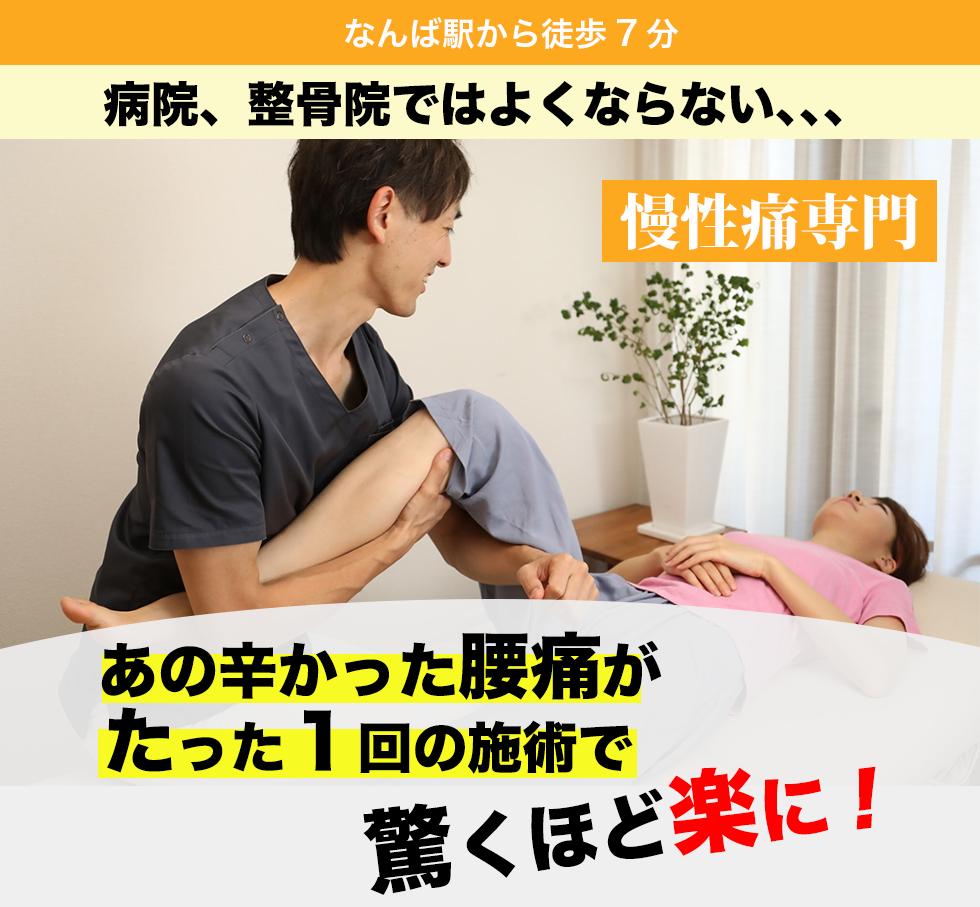 難波で腰痛専門なら<口コミで評判>わしん整体院 |大阪市西区南堀江 なんば駅徒歩7分